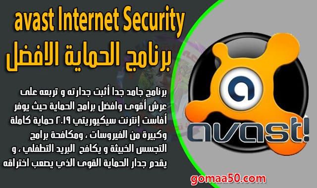 برنامج  avast Internet Security v19.6.2383 (Build 19.6.4546.0)  لحماية جهازك