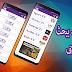 إليك هذه التطبيقات الفريدة يبحث عنها الالاف ! للإستمتاع بأفضل الباقات و القنوات العربية المشفرة على هاتفك الاندرويد