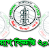 Bangladesh Power Development Board new job circular 2019 । newbdjobs.com