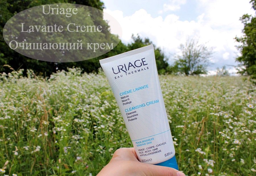 Очищающий крем Uriage Lavante Nourishing and Cleansing Cream / обзор, отзывы