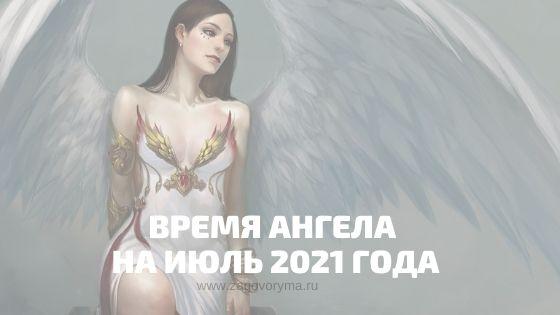 Время ангела на июль 2021 года