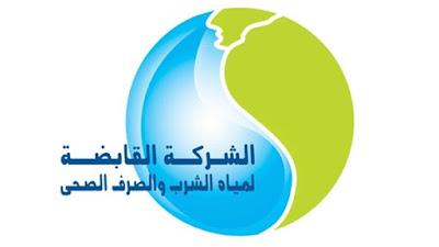 وظائف شركة مياه الشرب والصرف الصحي القاهرة والتقديم حتى 16 ديسمبر 2019