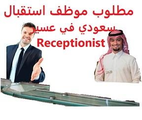 وظائف السعودية مطلوب موظف استقبال سعودي في عسير Receptionist