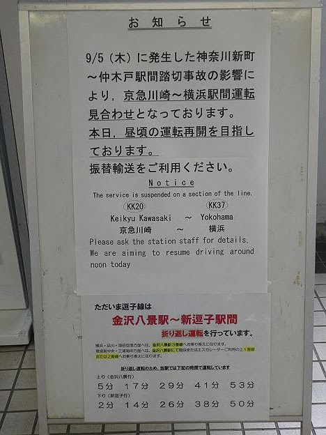 京浜急行電鉄 普通 新逗子⇔金沢八景行き2 1000形(2019.9踏切事故に伴う運行)