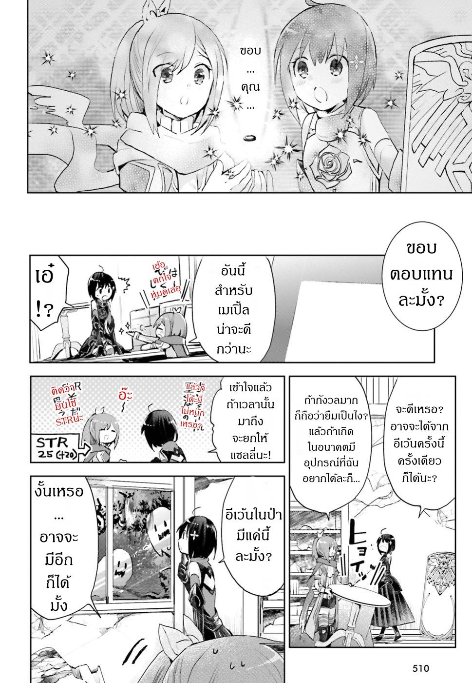 อ่านการ์ตูน Itai no wa Iya nanode Bogyo-Ryoku ni Kyokufuri Shitai to Omoimasu ตอนที่ 10 หน้าที่ 12
