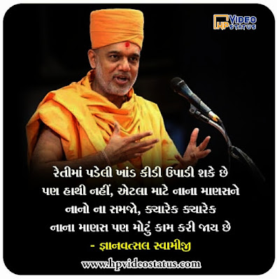 Find Hear Best Gujarati Suvichar With Images For Status. Hp Video Status Provide You More Gujarati Shayari Status For Visit Website.