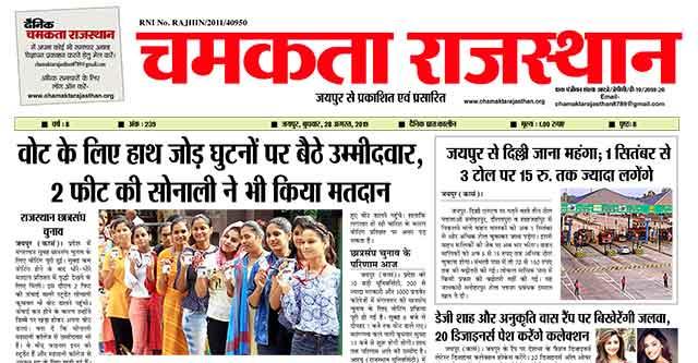 दैनिक चमकता राजस्थान 28 अगस्त 2019 ई-न्यूज़ पेपर