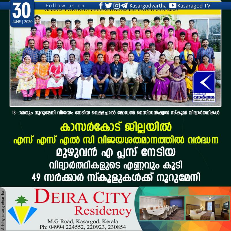 Kasaragod, Kerala, News, SSLC, Examination, winners, Increase, SSLC win percentage increased in Kasaragod