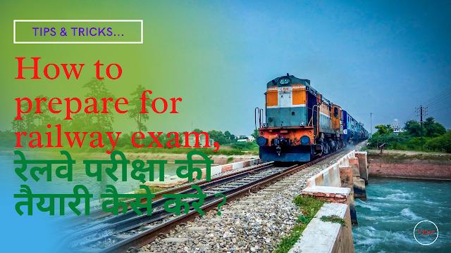 How to prepare for railway exam, रेलवे परीक्षा की तैयारी कैसे करे ?