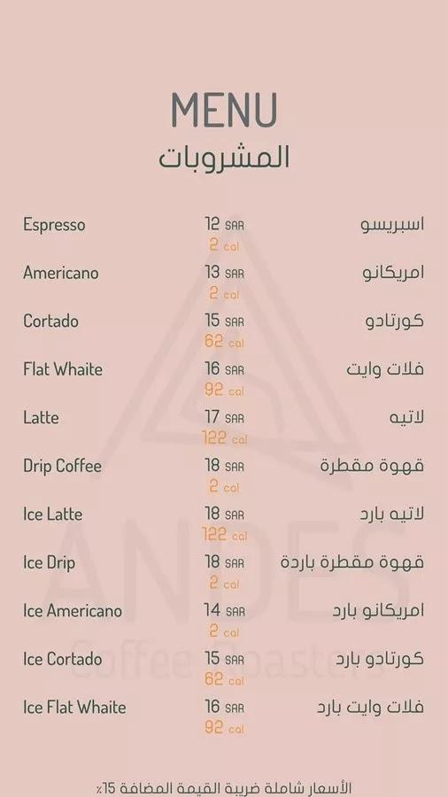 منيو محمصة و مقهى انديز