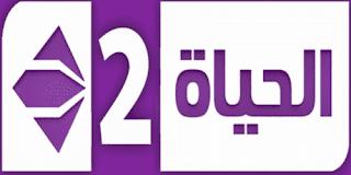 تردد قناة الحياة 2 الجديد Al Hayat 2 TV حصريا اليوم