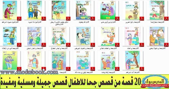 قصص جحا للاطفال موسوعة كبيرة وتضم الكثير من قصص جحا