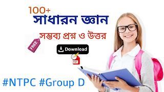 General knowledge question answer in bengali pdf - সাধারণ জ্ঞান প্রশ্ন ও উত্তর