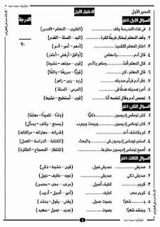 امتحانات وتدريبات رائعة في اللغة العربية الصف الثانى الابتدائى الترم الاول