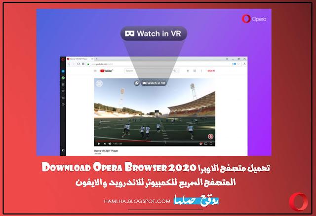 تنزيل اوبرا المتصفح Download Opera Browser 2020 المتصفح السريع للكمبيوتر للاندرويد والايفون