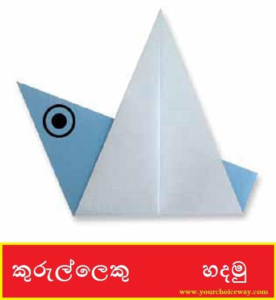 කුරුල්ලෙකු එකක් හදමු (Origami A Bird) - Your Choice Way
