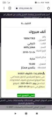 أعلى معدل في شهادة التعليم الابتدائي دورة جوان 2021 cinq.onec.dz