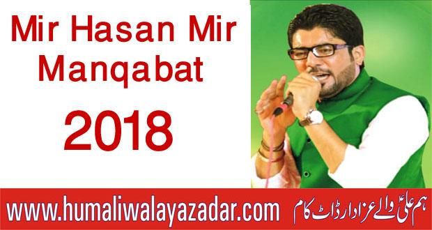 Mir Hasan Mir Manqabat 2018 ~ Manqabat Hum Ali Walay Azadar