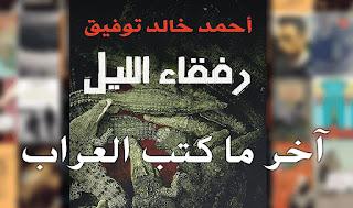 """أحمد خالد توفيق """" رفقاء الليل """" كتب روايات يوتيوبيا رواية كتب pdf تحميل سينوغرافيا"""