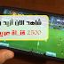 تحميل :  HD tv apk تطبيق بسرفروات ضخمة لمشاهدة كل القنوات العربية و الأجنبية ختى المشفرة بقوة رهيبة جداا 2020