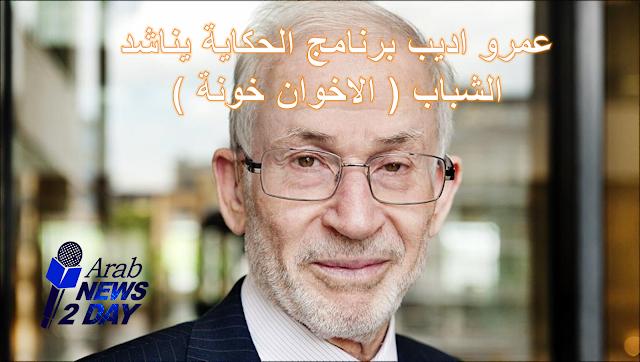 عمرو اديب برنامج الحكاية يناشد الشباب ( الاخوان خونة ) ... ArabNews2day