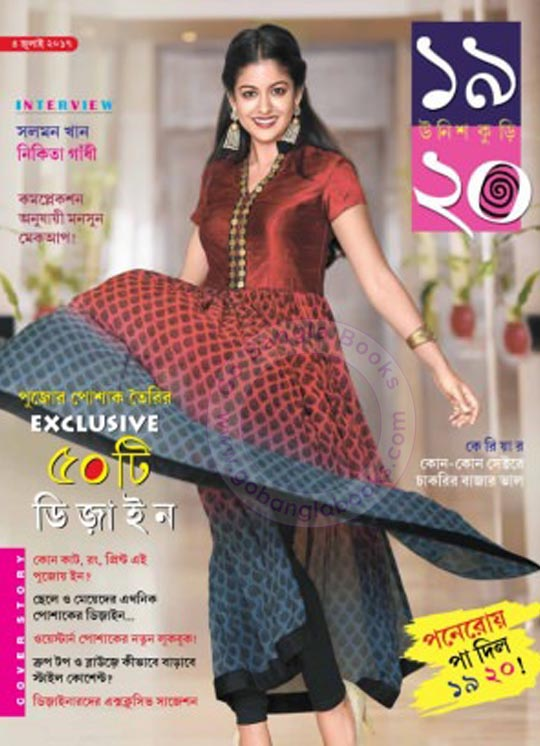 Book Category: Entertainment Magazine Book Format: Portable Document Format - PDF File Published From: Kolkata, India Book Language: Bengali