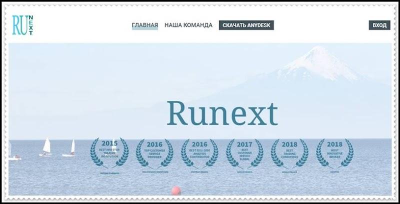 Мошеннический сайт runext.finance – Отзывы, развод! Компания Runext мошенники