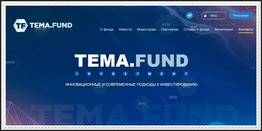 Мошеннический сайт tema.fund – Отзывы, развод, платит или лохотрон? Мошенники