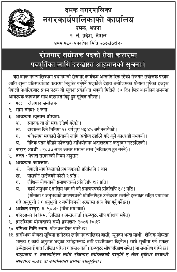 Damak Municipality Vacancy Notice for Employment Coordinator