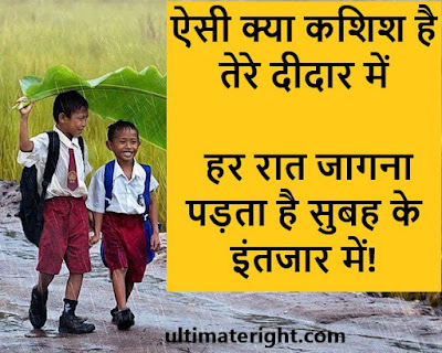 TOP BEST HEART TOUCHING HINDI SHAYARI STATUS