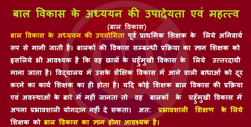 Bal Vikas Ke Adhyayan Ki Upadeyata Aur Mahatva