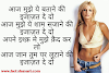 Hot Romantic Shayari  For Boyfriend Girlfriend