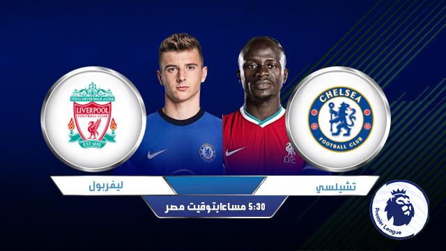 مشاهدة مباراة ليفربول وتشيلسي اليوم بث مباشر 20-9-2020 في الدوري الانجليزي