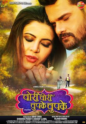 Khesari Lal and Sahar afsa film Chori Chori Chupke Chupke Movie