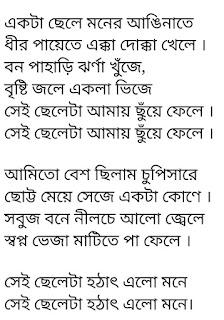 Ekta Chele Lyrics
