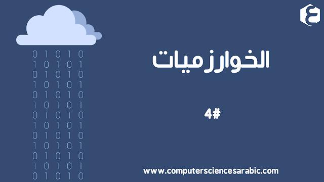 الخوارزميات بلغة البرمجة ++C : خوارزمية البحث الثنائي الجزء الأول