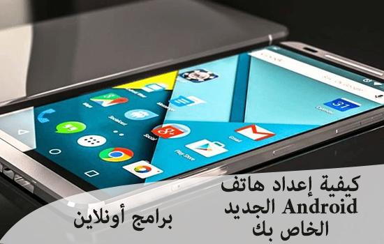 كيفية إعداد هاتف Android الجديد الخاص بك
