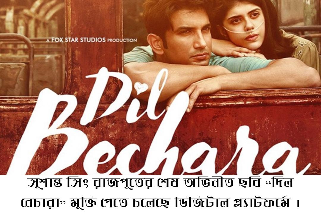 susant sing rajput dil bechara movie release in disney hotstar