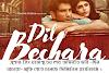 """সুশান্ত সিং রাজপুতের শেষ অভিনীত ছবি """"দিল বেচারা"""" মুক্তি পেতে চলেছে ডিজিটাল প্ল্যাটফর্মে"""