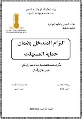 مذكرة ماستر: إلتزام المتدخل بضمان حماية المستهلك PDF