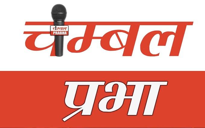 चंबल प्रभा द्वारा वीडियो प्रतियोगिता का आयोजन