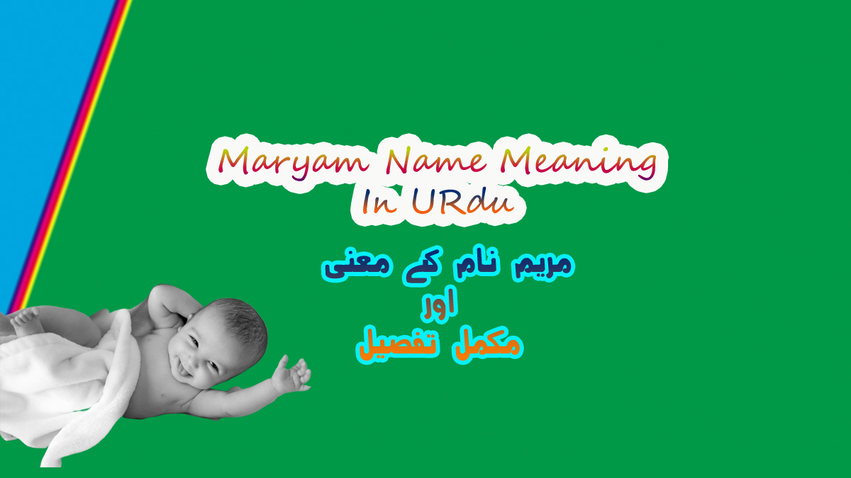 Maryam Name Meaning In Urdu And Lucky Number - New Born Baby Name