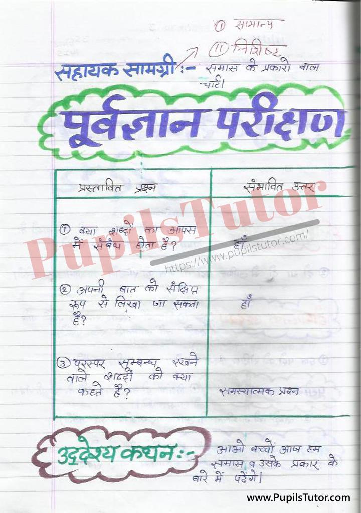 बीएड ,डी एल एड 1st year 2nd year / Semester के विद्यार्थियों के लिए हिंदी व्याकरण की पाठ योजना कक्षा 6 , 7 , 8, 9, 10 , 11 , 12   के लिए समास के प्रकार टॉपिक पर