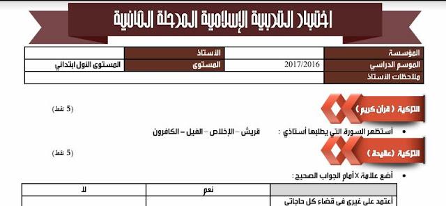 المستوى الأول :فرض المرحلة الثانية التربية إسلامية وفق المنهاج المنقح