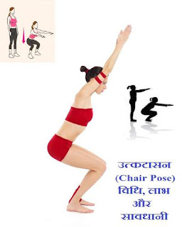 Utkatasana-Yoga-Asana-hindi-benefits-steps