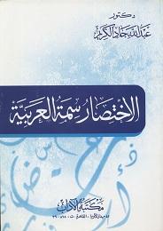 تحميل كتاب الاختصار سمة العربية - عبد الله جاد الكريم pdf