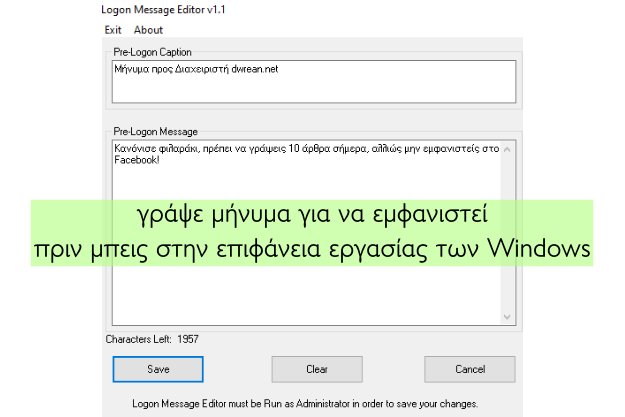 Logon Message Editor - Φτιάξε το δικό σου εισαγωγικό μήνυμα πριν μπεις στα Windows