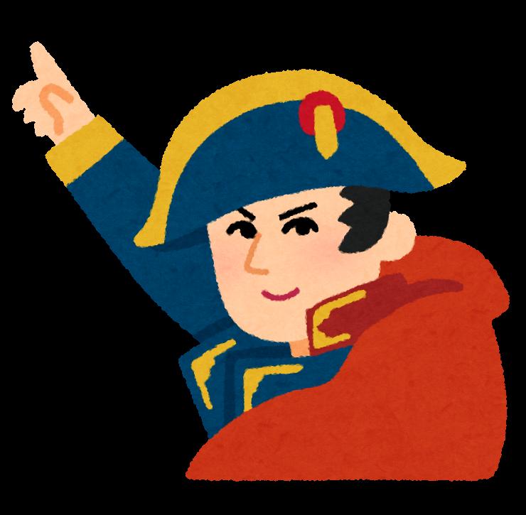 「無料イラスト 著作権フリー ナポレオン」の画像検索結果