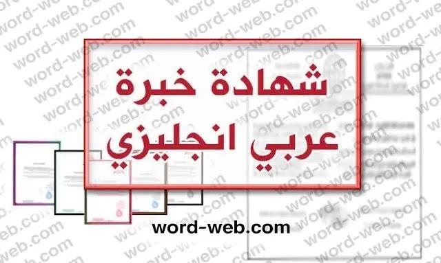 شهادة خبرة جاهزة للطباعة صيغة مهنية DOCX PDF باللغة العربية والانجليزية