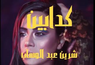 كلمات اغنيه كدابين شرين عبد الوهاب